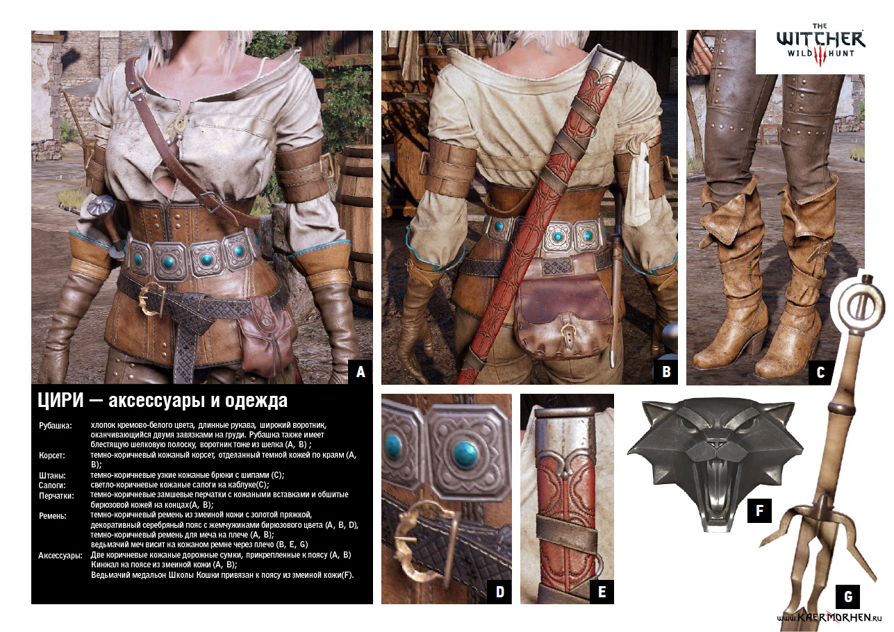 http://www.kaermorhen.ru/uploads/images/ciri_cosplay_2ru.jpg