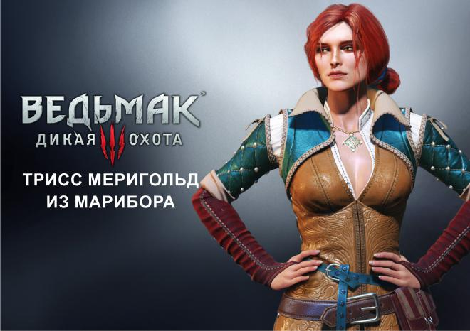 Triss_cosplay_guide01-00.jpg