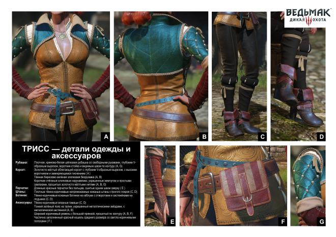Triss_cosplay_guide04-00.jpg